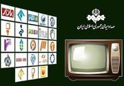 بودجه چند میلیاردی برای گزارش شورای نظارت بر صداوسیما