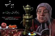 «هدیه شب» را شب یلدا از شبکه پنج ببینید