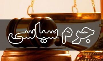 جلسه دادگاه دانشجوی بازداشتی دانشگاه شریف برگزار شد