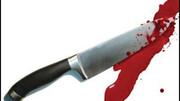 دختر ۱۸ ساله مشهدی مرد ۳۵ ساله را کشت