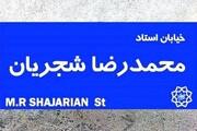 اقدام خودجوش تعویض تابلوی خیابان استاد شجریان! / عکس