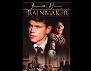 «باران ساز» فورد کاپولا به تلویزیون آمد
