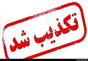 تکذیب درگیری دادستان شهریار با مامور فرماندهی انتظامی غرب استان تهران