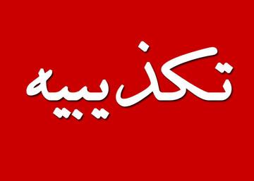 تکذیب خبر حمایت جامعه روحانیت مبارز از نامزد انتخابات ریاستجمهوری