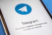 کدام خدمات «تلگرام» پولی میشود؟
