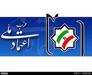 حزب اعتمادملی نامزدهای اولیه خود را برای انتخابات ۱۴۰۰معرفی کرد