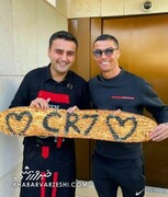 نان بربری مخصوص کریستیانو رونالدو! / عکس