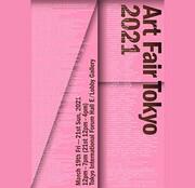 حضور ایران در نمایشگاه جهانی هنر توکیو ۲۰۲۱