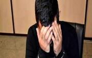 کار زشت مرد تهرانی برای پرداخت مهریه