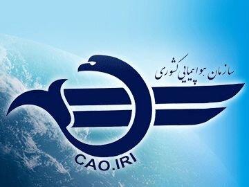 سازمان هواپیمایی کشوری در سالگرد سانحه سقوط هواپیمای اوکراینی بیانیه داد