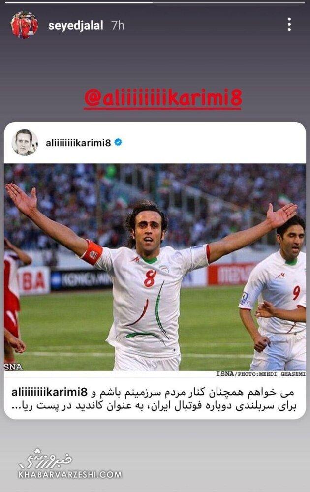 حمایت پرسپولیسی ها از علی کریمی در انتخابات فدارسیون فوتبال