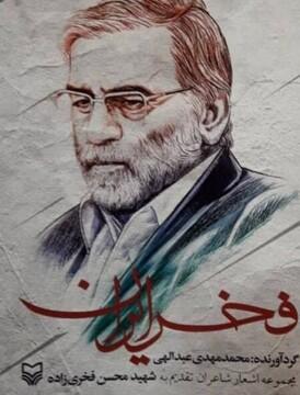 رونمایی از مجموعه شعر «فخر ایران» در حوزه هنری