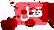 قتل دختر ۲۲ ساله توسط دانشجوی پزشکی بعد از تجاوز/ جسد سحر سوزانده شد!