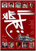 رونمایی از پوستر «گیجگاه» با طراحی محمدرضا شریفینیا