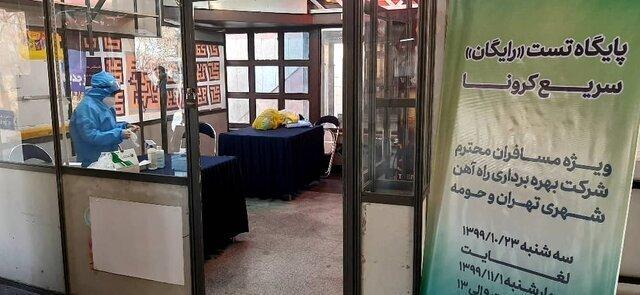 در کدام ایستگاه متروی تهران تست رایگان کرونا گرفته میشود؟