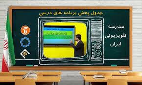 جدول زمان پخش مدرسه تلویزیونی برای ۲۶دیماه