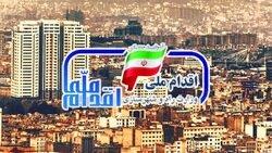 ثبت نام بیش از ۵۶ هزار تهرانی در سومین مرحله طرح ملی مسکن