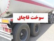 ۸۰ هزار لیتر سوخت قاچاق در خرمآباد کشف شد