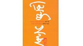 چاپ داستانهای جلال آل احمد به زبان بنگالی