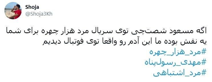 (عکس) توییت عجیب شجاع خلیلزاده برای مدیر پرسپولیس