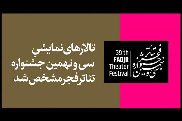 معرفی تالارهای میزبان سی و نهمین جشنواره تئاتر فجر
