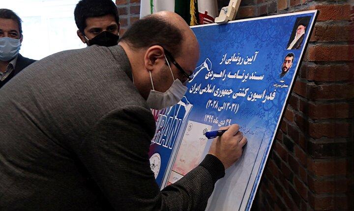 رونمایی از سند برنامههای راهبردی کشتی جمهوری اسلامی ایران