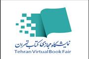 آغاز مراسم افتتاح نخستین نمایشگاه مجازی کتاب تهران