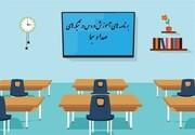 زمان پخش مدرسه تلویزیونی برای چهارشنبه ۱ بهمن