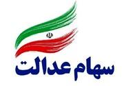 ارزش سهام عدالت در اولین روز بهمن ۹۹