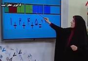 زمان پخش برنامههای درسی دانش آموزان برای پنجشنبه ۲ بهمن