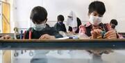 حال و هوای مدارس در اولین روز بازگشایی در شرایط کرونایی/ فیلم