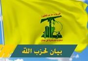 حزب الله لبنان انفجارهای بغداد را محکوم کرد