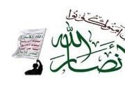 تحریم ۲ تن از رهبران انصارالله یمن از سوی آمریکا