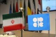 اوپک در انتظار تسهیل تحریمهای ایران از سوی بایدن است