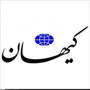 روزنامه کیهان: آیا صرفاً توهین به رئیسجمهور، «توهین» محسوب میشود؟