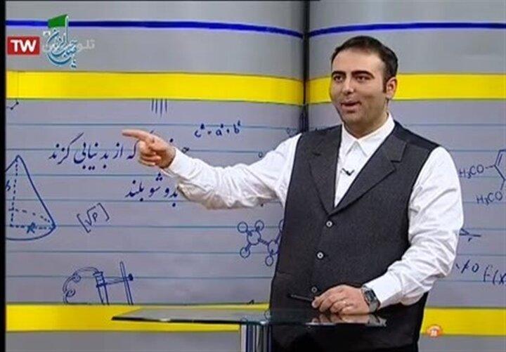 زمان پخش مدرسه تلویزیونی برای یکشنبه ۵ بهمن