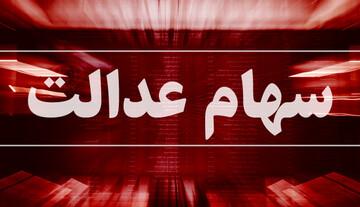 ارزش روز سهام عدالت ۴۹۰ هزار تومانی ۶ بهمن ۹۹