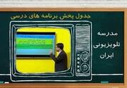 ساعت پخش مدرسه تلویزیونی برای چهارشنبه ۸ بهمن