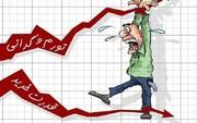 تورم و گرانی افسارگسیخته در کشور وجود دارد؛ برخی اقلام تا ۳۰۰ درصد گران شدهاند