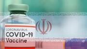 تولید ماهانه ۱۴ میلیون دوز واکسن ایرانی کرونا تا خرداد ماه