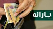 جزئیات افزایش یارانه ۴۰ میلیون ایرانی تا سقف ۲۵۰ هزار تومان