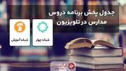 ساعت پخش مدرسه تلویزیونی برای جمعه ۱۰ بهمن