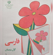تصاویری از کتاب فارسی اول دبستان از دهه ۲۰ تا ۸۰
