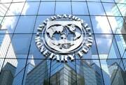 درخواست وام ۵ میلیارد دلاری ایران از صندوق بینالمللی پول به کجا رسید؟
