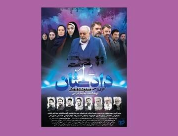 مسعود دهنمکی از پوستر سریال «دادستان» رونمایی کرد