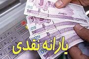 جزئیات طرح جدید مجلس برای پرداخت یارانههای نقدی و غیر نقدی