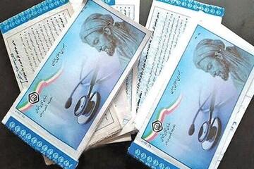 جزئیات حذف دفترچه بیمه تامین اجتماعی از ابتدای اسفند ماه