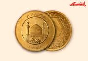 سکه ۱۷۰هزار تومان ارزان شد/ قیمت انواع سکه و طلا ۱۶ بهمن ۹۹