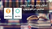 جدول زمان پخش مدرسه تلویزیونی برای دوشنبه ۲۰ بهمن