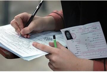 اعلام نتایج اولیه افراد مجاز در آزمون استخدامی وزارت کشور